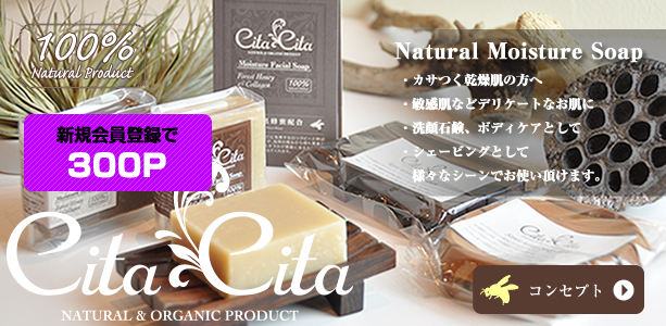 CitaCita Natural Moisture Soap